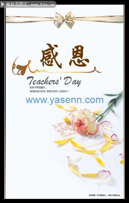 Chinese Teacher's Day is Coming ! :So How to choose gift for Teacher's Day ?