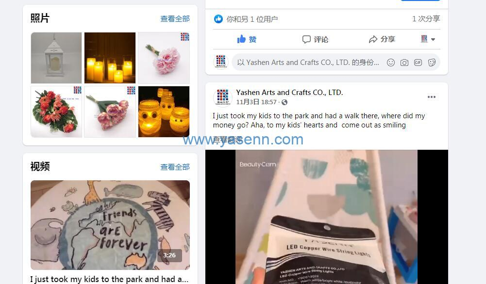 Has anyone else not seen our company's Facebook page?-Yashen Arts and Crafts CO., LTD.